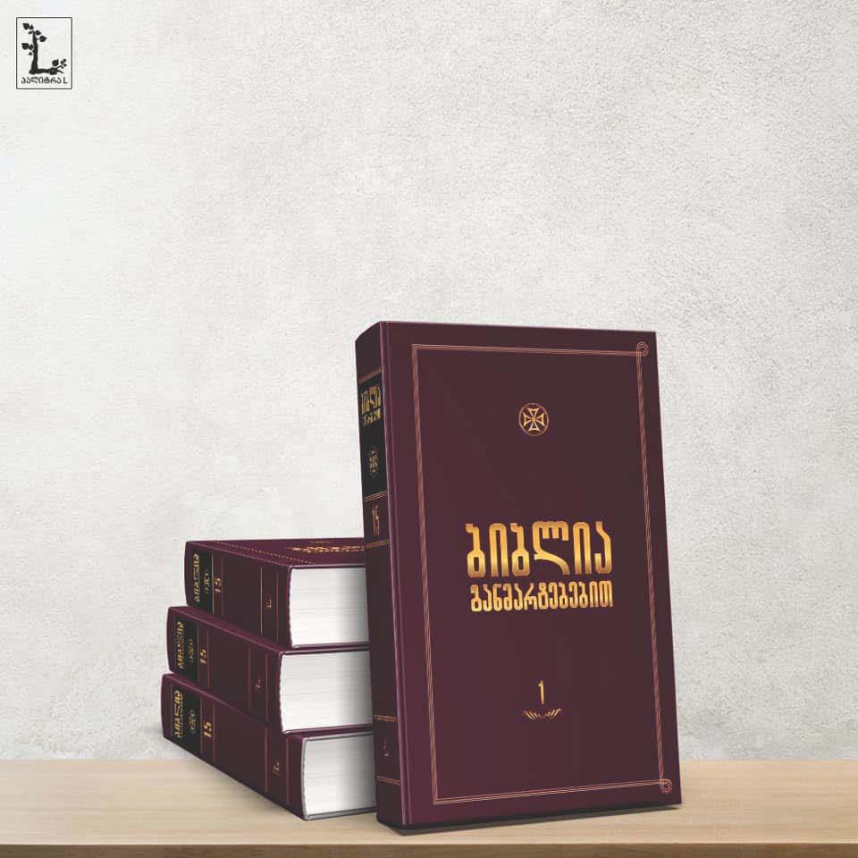 ბიბლია